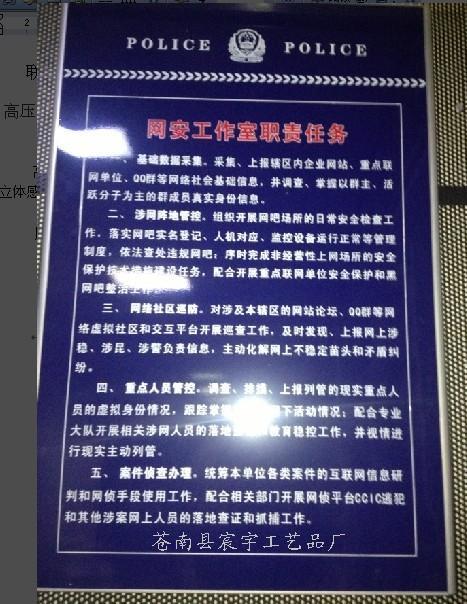 公安局标识标牌制作